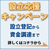 設立応援キャンペーン