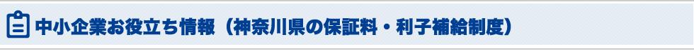 利子補給制度 神奈川県