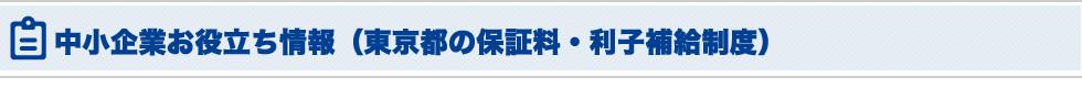 利子補給制度 東京都