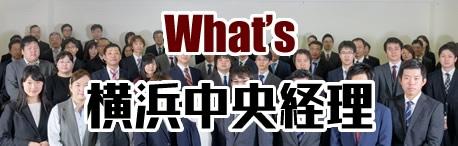 横浜中央経理とは
