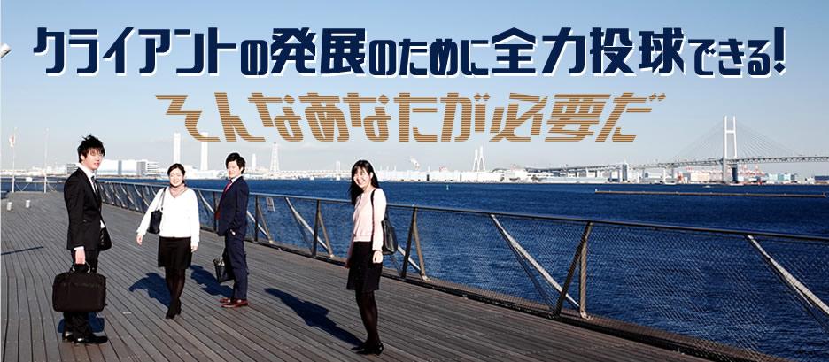 横浜中央経理はクライアントの発展のために全力投球できる人材を求めています