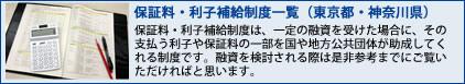保証料・利子補給制度一覧(東京都・神奈川県)
