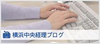 横浜中央経理ブログ